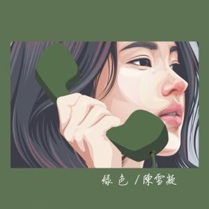 绿色 - Single