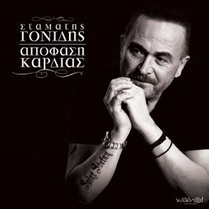 Stamatis Gonidis - Apofasi Kardias