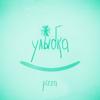 PIZZA - Улыбка обложка