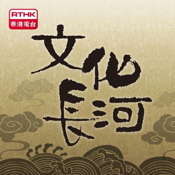 香港電台︰文化長河(網上版)