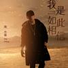Jay Chou - I Truly Believe (Movie