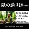 風の通り道 <vol.9> 日本編2 (C.W.ニコル 人生を語る) - Single