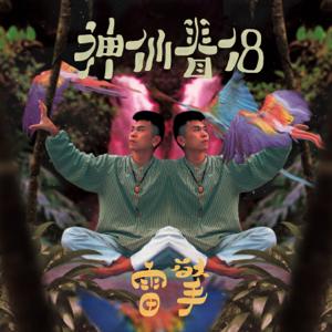雷擎 - 神仙眷侶