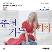 A Train to Chuncheon (Monthly Project 2019 May Yoon Jong Shin with TAEYEON)