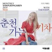 TAEYEON - A train to chuncheon (Monthly Project 2019 May Yoon Jong Shin with TAEYEON)