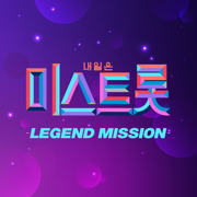 미스트롯 LEGEND MISSION - EP - Various Artists - Various Artists