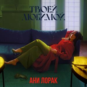 Ani Lorak - Твоей любимой