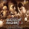 Amma Rajyam Lo Kadapa Biddalu (Original Motion Picture Soundtrack)