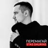 Stas Shurins - Перемагай artwork