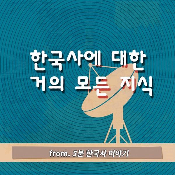 한국사에 대한 거의 모든 지식