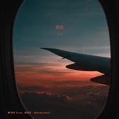회상 Feat. LEE YOUNG JI & Bluedayboy 귀소년 - 귀소년
