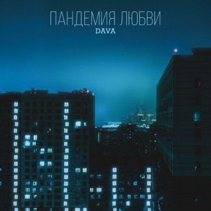 ПАНДЕМИЯ ЛЮБВИ - Single