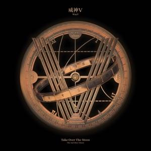 WayV - Moonwalk