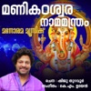 Manikandeswara Nama Manthram from Sree Vinayakam Single