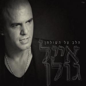 Eyal Golan - הלב על השולחן