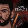 JANAGA - В дыме сигарет artwork