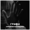 Grafa - Страничен наблюдател (DiMO BG & Dj Burlak Remix) artwork