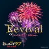 Revival (Ossan's Love Edition) - EP