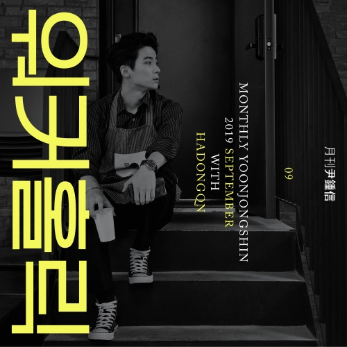 Ha Dong Qn & Yoon Jong Shin – Workaholic (Monthly Project 2019 September Yoon Jong Shin) – Single