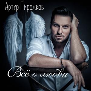 Arthur Pirozhkov - Всё о любви