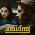 Israel Top 10 World Songs - מתגעגעת - Nathan Goshen