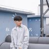 章智捷 - 你的名字 artwork