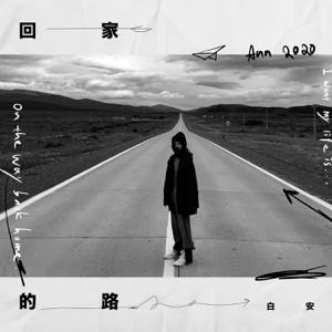 白安 - 回家的路 (《前空軍桃園基地設施群展示計畫》主題曲)