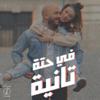 Mahmoud El Esseily - Fe Hetta Tanya artwork
