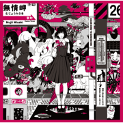 Dororo - ASIAN KUNG-FU GENERATION - ASIAN KUNG-FU GENERATION