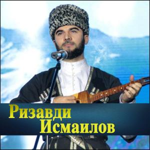 Rizavdi Ismailov - Чечня (Нохчи Илли)