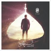 سلام الله  الشيخ حسين الأكرف - الشيخ حسين الأكرف