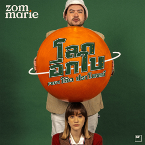 Zommarie - โลกอีกใบ feat. โอ๊ต ปราโมทย์