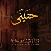 طلع البدر علينا - Mishari Rashid Alafasy - Mishari Rashid Alafasy
