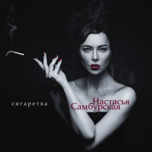 Сигаретка - Single