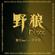 野狼Disco (feat. 陳偉霆)