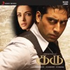 Guru (Original Motion Picture Soundtrack) [Tamil Version]