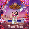 Thumbi Thullal From Cobra - A. R. Rahman, Nakul Abhyankar & Shreya Ghoshal mp3