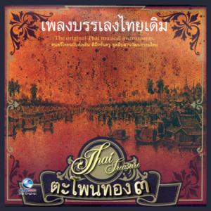 อ.เสรี หวังในธรรม - Thai Traditional Music, Vol. 3