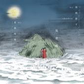 你的影子是我的海 (from 王小苗詩集《邪惡的純真》pp. 108-110.)