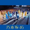 乃木坂46 - 夜明けまで強がらなくてもいい アートワーク