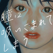 Hitomini Suikomareteshimau Feat. Nazome Biteki Keikaku - Biteki Keikaku