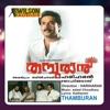 Thamburan (Original Motion Picture Soundtrack) - EP