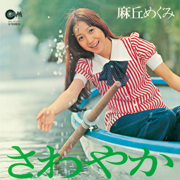 Sawayaka - Megumi Asaoka - Megumi Asaoka