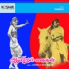 Aayiram Kaigal Orignal Motion Picture Soundtrack EP