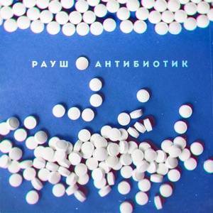 Антибиотик - Single