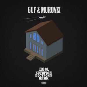 Guf & Murovei - Дом, который построил Алик