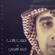 Bamoot Yalhob - Ahmad Al Harmi