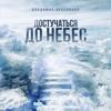 Vladimir Presnyakov Jr. - Достучаться до небес artwork