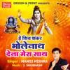 He Shiv Shankar Bhole Nath Dena Mera Saath Single