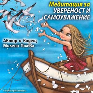 Милена Голева - Медитация за увереност и самоуважение